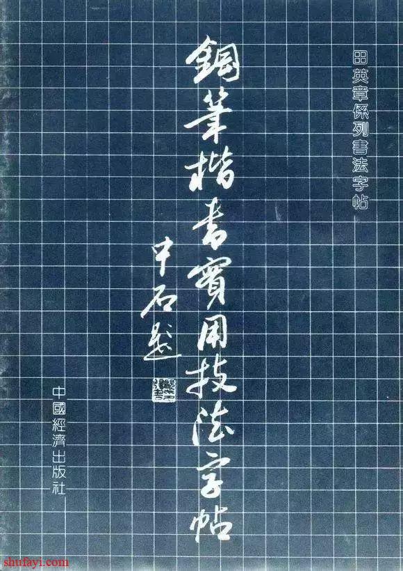 田英章《钢笔楷书实用技法字帖》