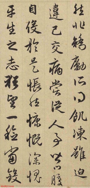 学行书必临摹赵孟頫《归去来辞》