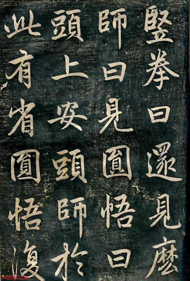 赵孟頫《临济正传虎丘隆禅师碑》