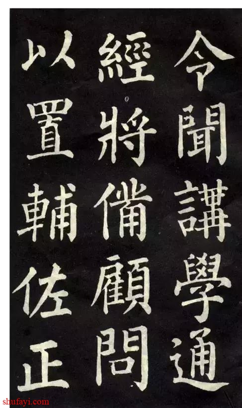 高清柳公权楷书作品《教弟子言》欣赏