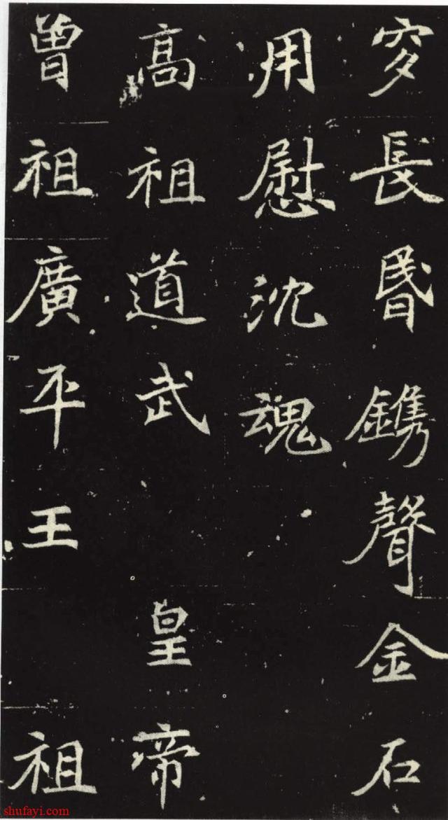 秀逸潇洒、圆润典雅:民国初出土 北魏墓志楷书佳品《元倪墓志》