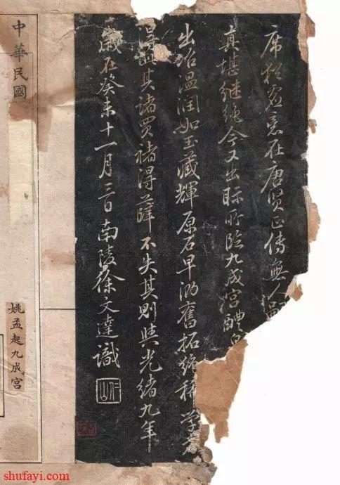 姚孟起临《九成宫》,民国中华书局版