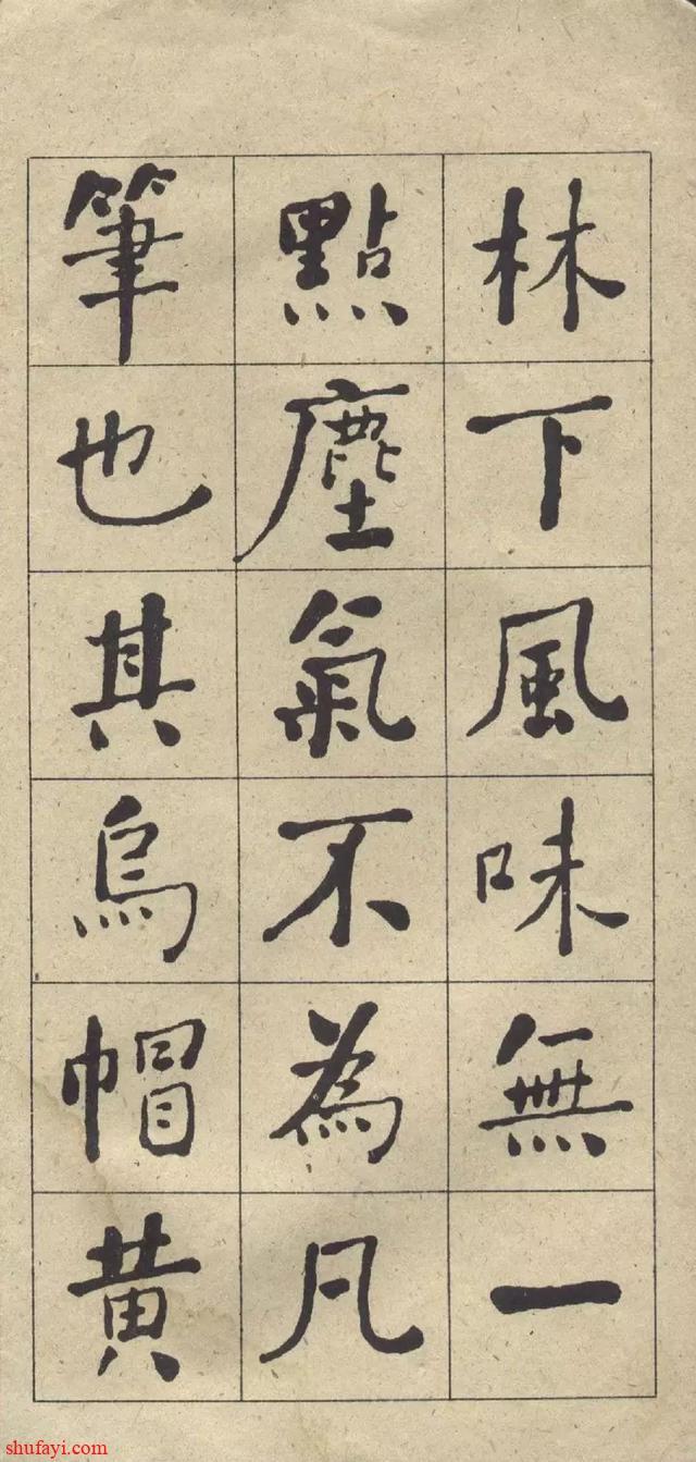 何绍基 楷书《西园雅集图记》
