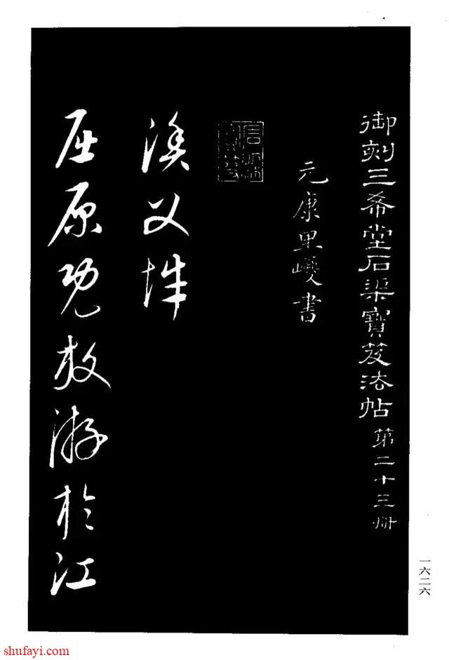 元代书法家康里巎巎的草书《渔父辞》欣赏!