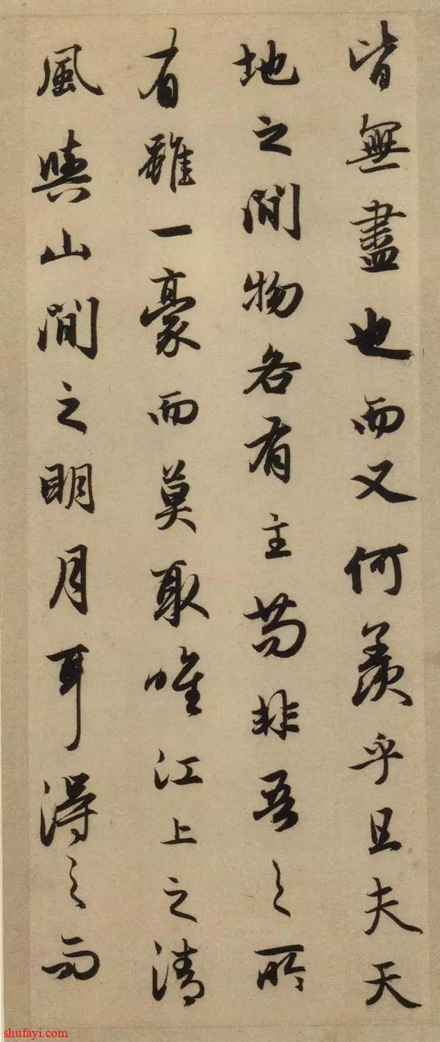 赵孟頫《前后赤壁赋》风骨内含,神彩飘逸,尽得魏晋风流遗韵