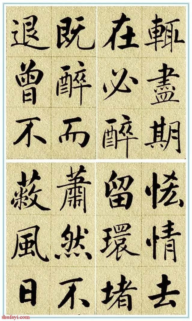 赵孟頫手书陶渊明《五柳先生传》