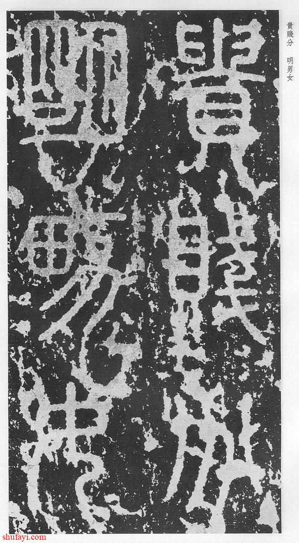 李斯《泰山刻石》