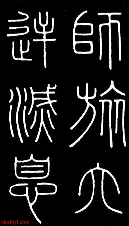 秦《碣石刻石》拓本
