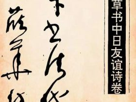 林散之《中日友谊诗/筱之版》欣赏