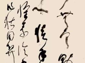 林散之《许瑶诗/论怀素草书》
