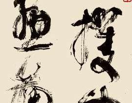 枯笔典范——林散之草书代表作《自作诗 论书一首》赏析
