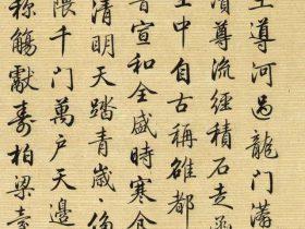清朝大臣梁诗正行书墨迹欣赏《跋仇英清明上河图》