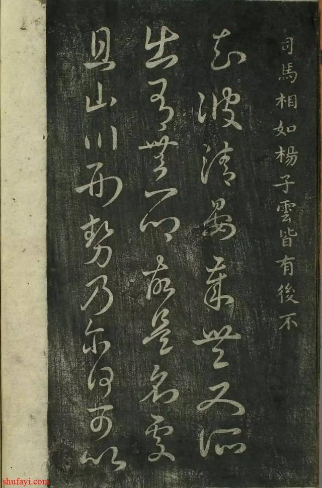 王羲之《十七帖》三个版本,草书之源,大饱眼福