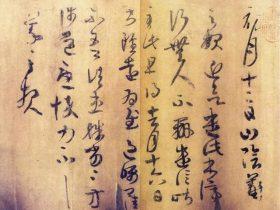 王羲之草书《初月帖》,唐代摹本