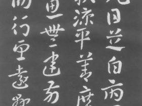 草圣张芝章草代表作《秋凉平善帖》亦称《八月帖》