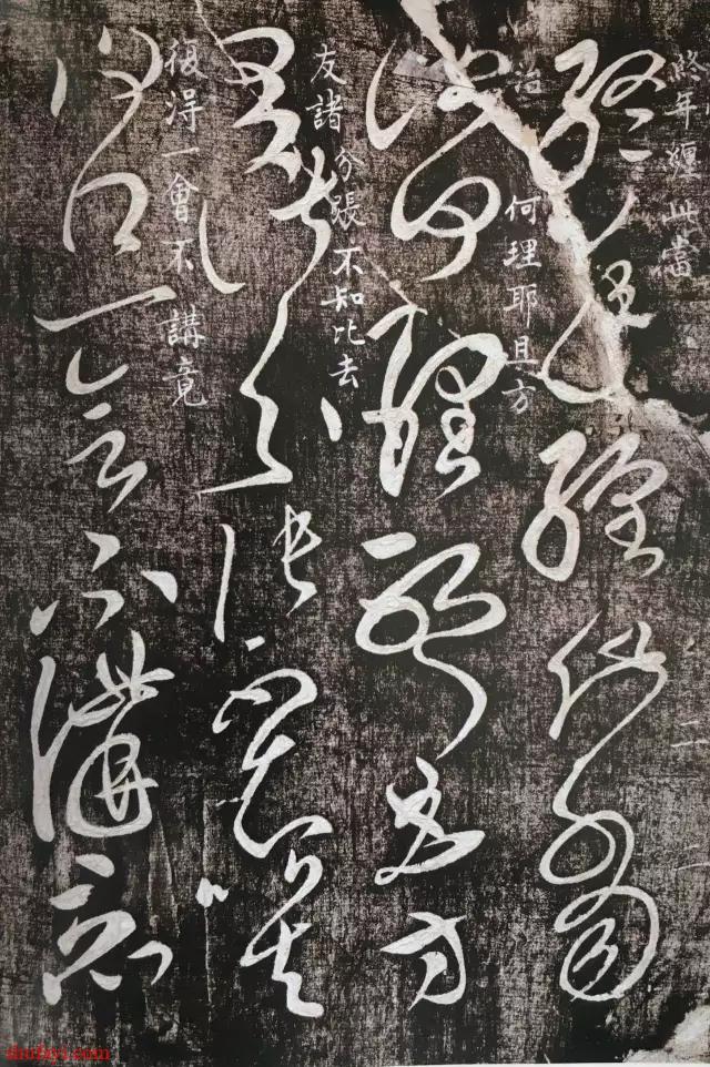 张芝代表作《终年帖》,附释文