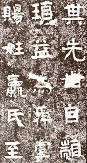 楷书之鼻祖三国 吴《谷朗碑》(明拓本 选)