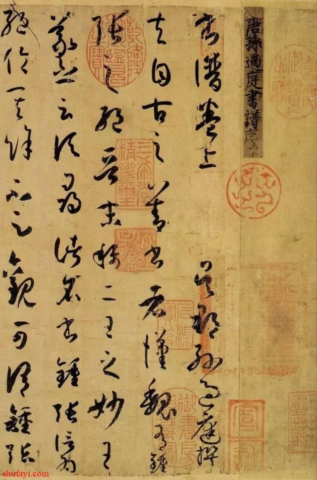 千年前的《书谱》白话译文,胜过一切秘籍!