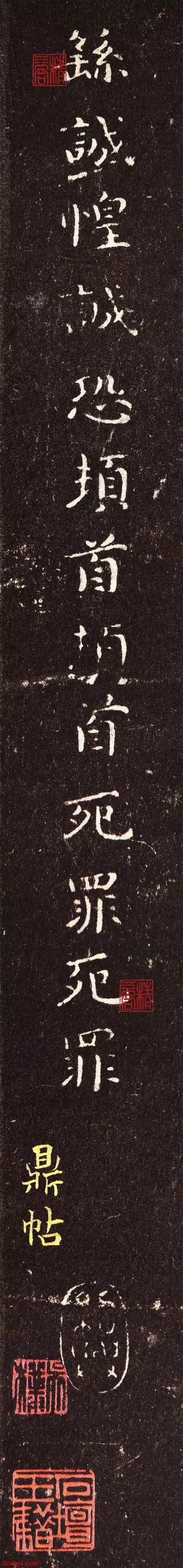 钟繇《力命表》超清小楷附释文