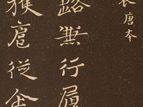 钟繇楷书《贺捷表》赏析