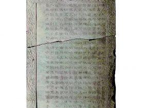 汉隶《景云碑》高清原石赏析