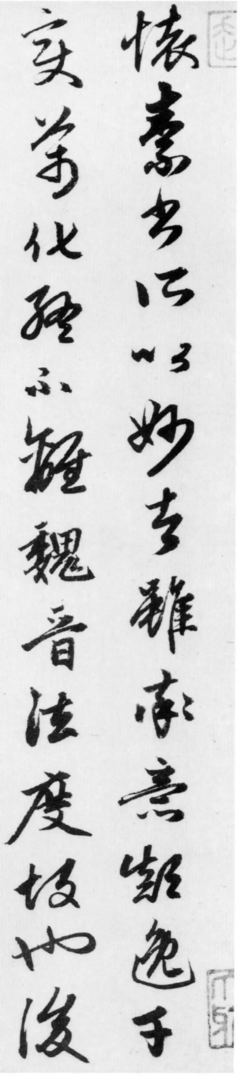怀素《论书帖》(赵孟頫跋)