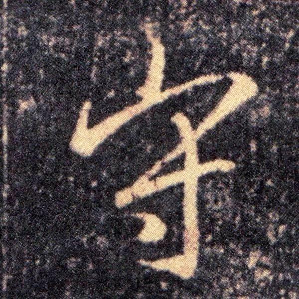 文征明书醉翁亭记_唐代《高延福墓志》延续了王羲之的书风 | 书法易
