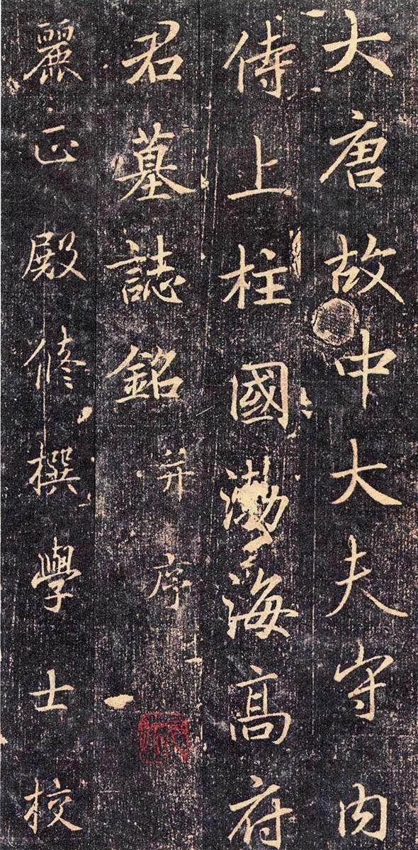 唐代《高延福墓志》延续了王羲之的书风