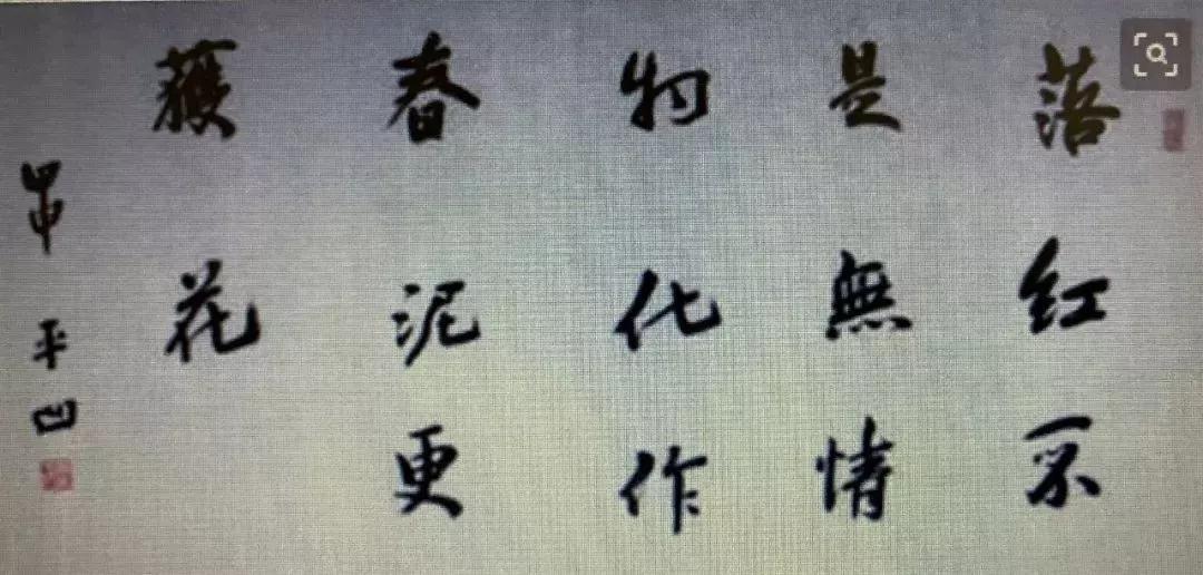 朱以撒评贾平凹:没什么书画基本功却如此大胆