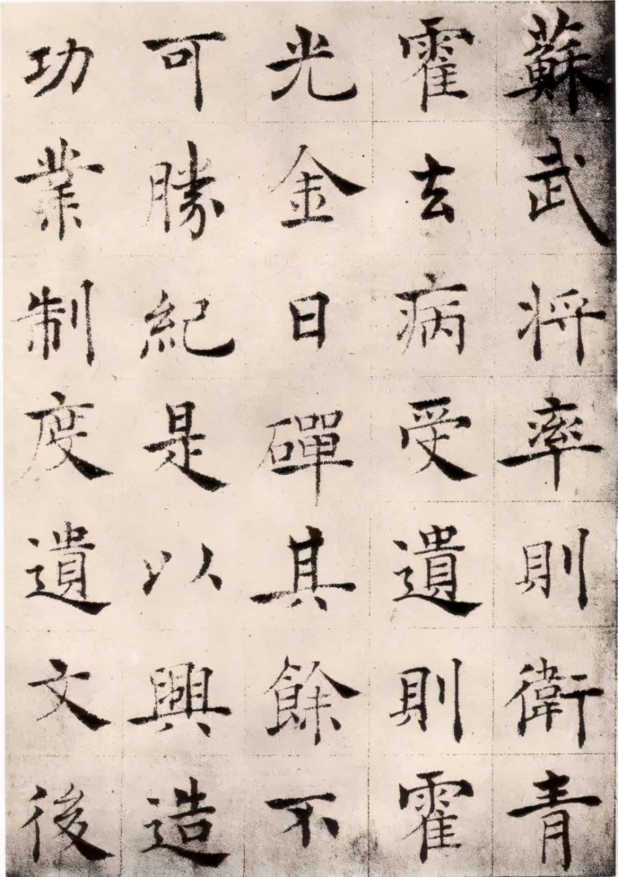 学习楷书的最好范本 《倪宽赞》