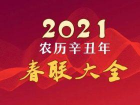 2021牛年春联大全