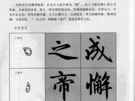 赵孟頫第一楷书《胆巴碑》临学最佳全解教程