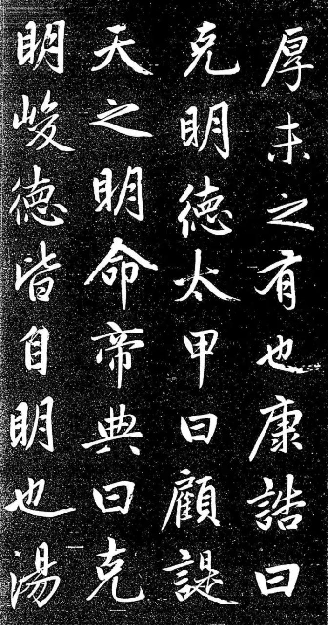 赵孟頫《大学帖》完整版,学书法必看!