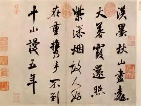 米芾中年书法《淡墨秋山诗帖》精品欣赏