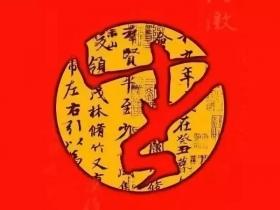 117位历届兰亭奖获奖作者作品高清放送,难得一见!