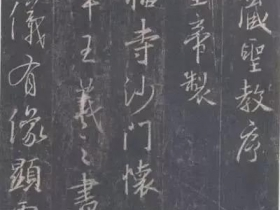 孙晓云:《集王圣教序》我是这样学的