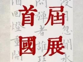 全国第一届书法篆刻展作品(1980年)