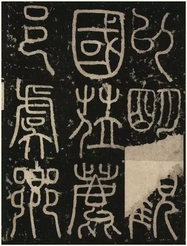 李阳冰《三坟记》高清大图(附释文)