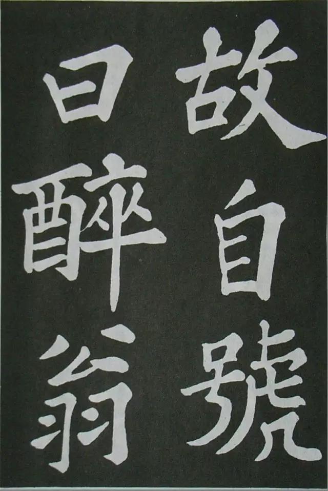 苏轼大字楷书《醉翁亭记》