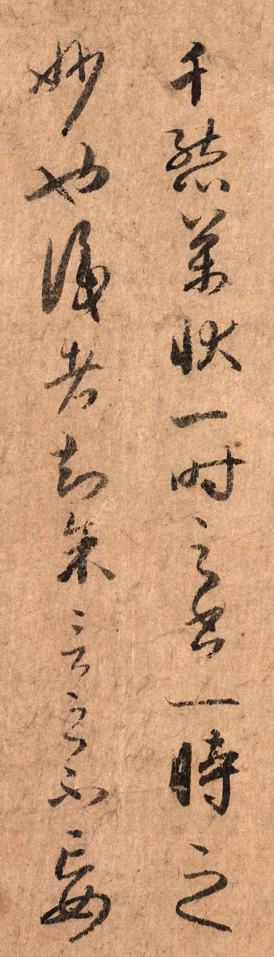 元代李倜题跋《陆柬之文赋》欣赏