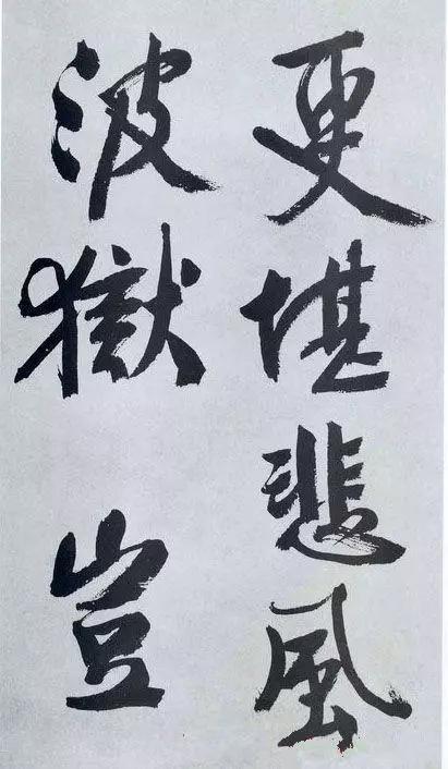 文征明行书《满江红》!