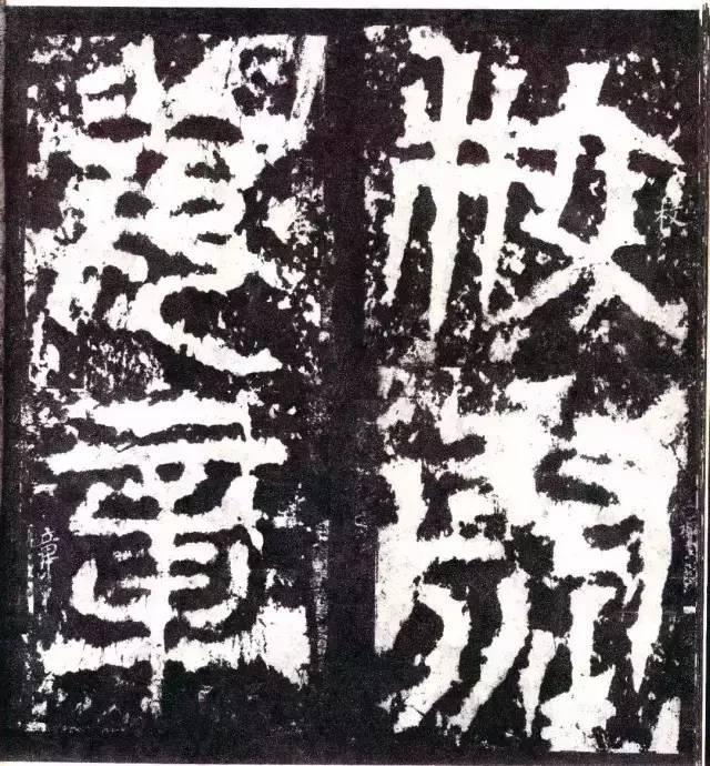 三国 吴《天发神谶碑》(宋拓本)附吴让之临《天发神谶碑》