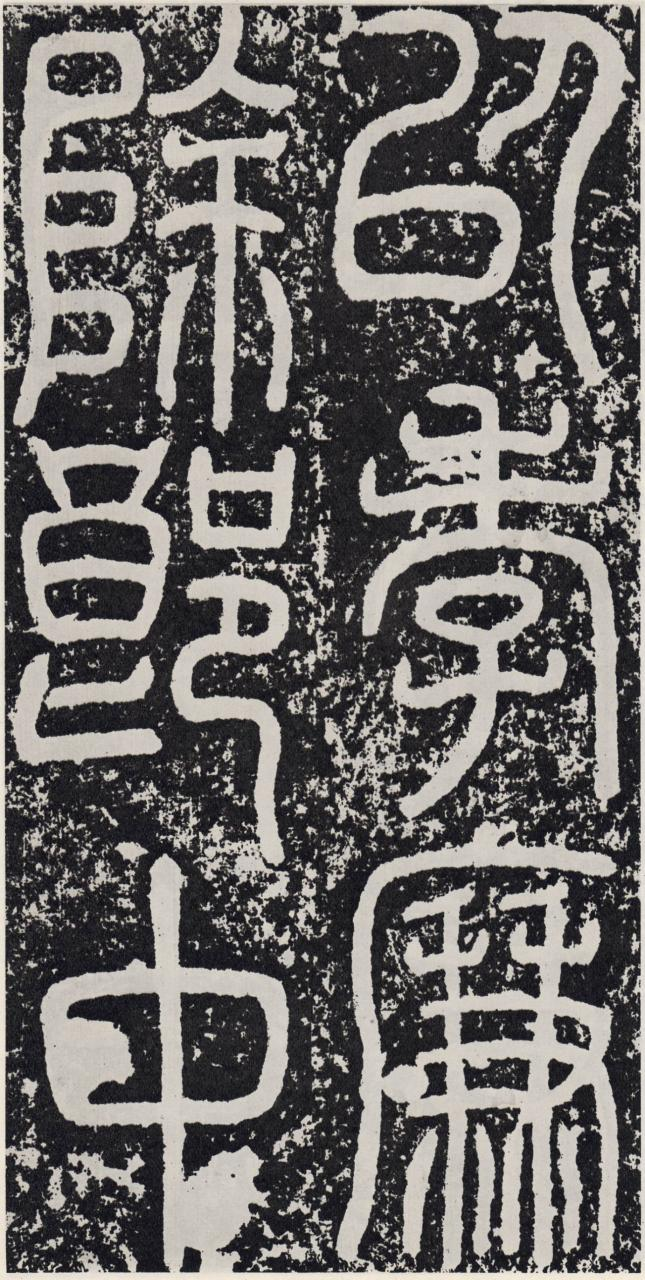 值得收藏!袁安碑:汉篆之精品,26张高清大图附释文完整对照