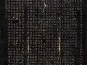北魏《崔敬邕墓志》六朝志石之冠
