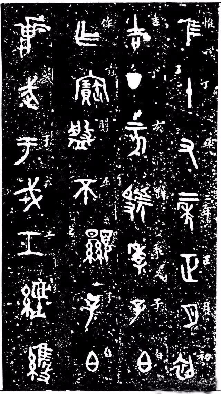 西周《虢季子白盘》铭文