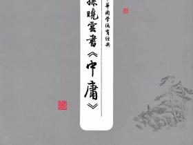 孙晓云小楷书法《中庸》全篇