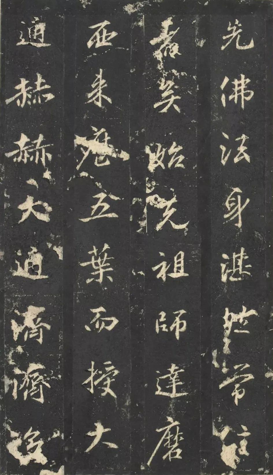 唐代僧人温古行楷书《景贤大师身塔记》,恍若羲之再现