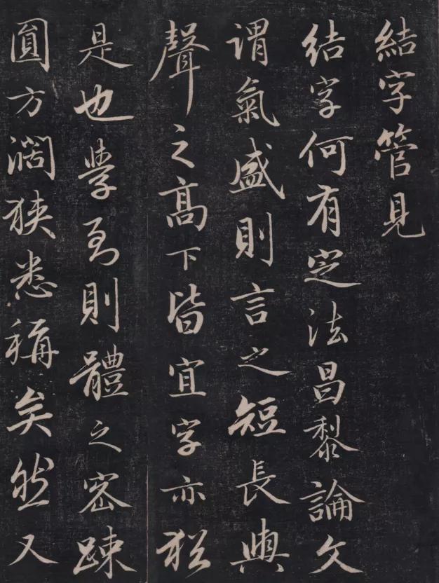 成亲王永瑆行书《书论一则》稳重不俗