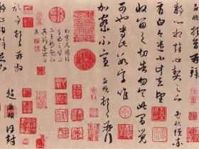 赵孟頫行草《静心帖》,笔法纯熟,秀气俊逸!