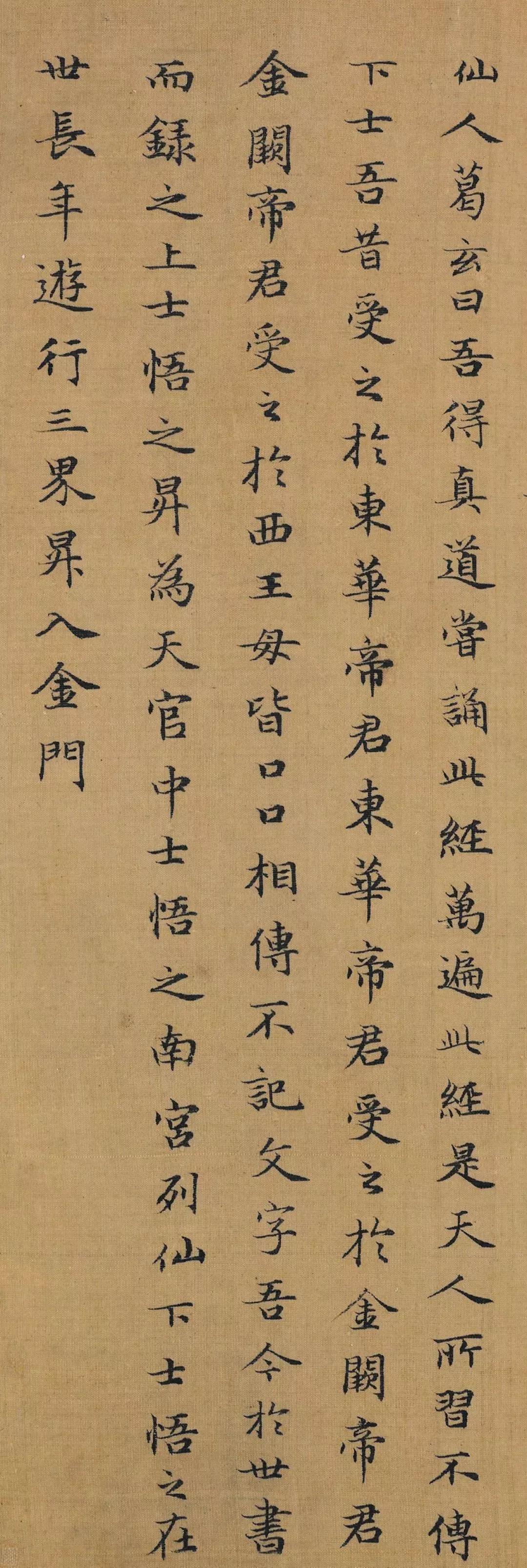 赵孟頫小楷《常清静经》绢本,灵飞经气韵!